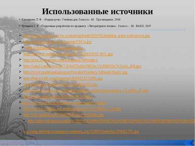 Климанова Л. Ф. «Родная речь» Учебник для 3 класса – М.: Просвещение, 2006 Ку...