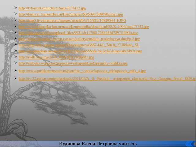 """Кудинова Елена Петровна учитель начальных классов МАОУ """"СОШ№30"""" г. Петропавло..."""