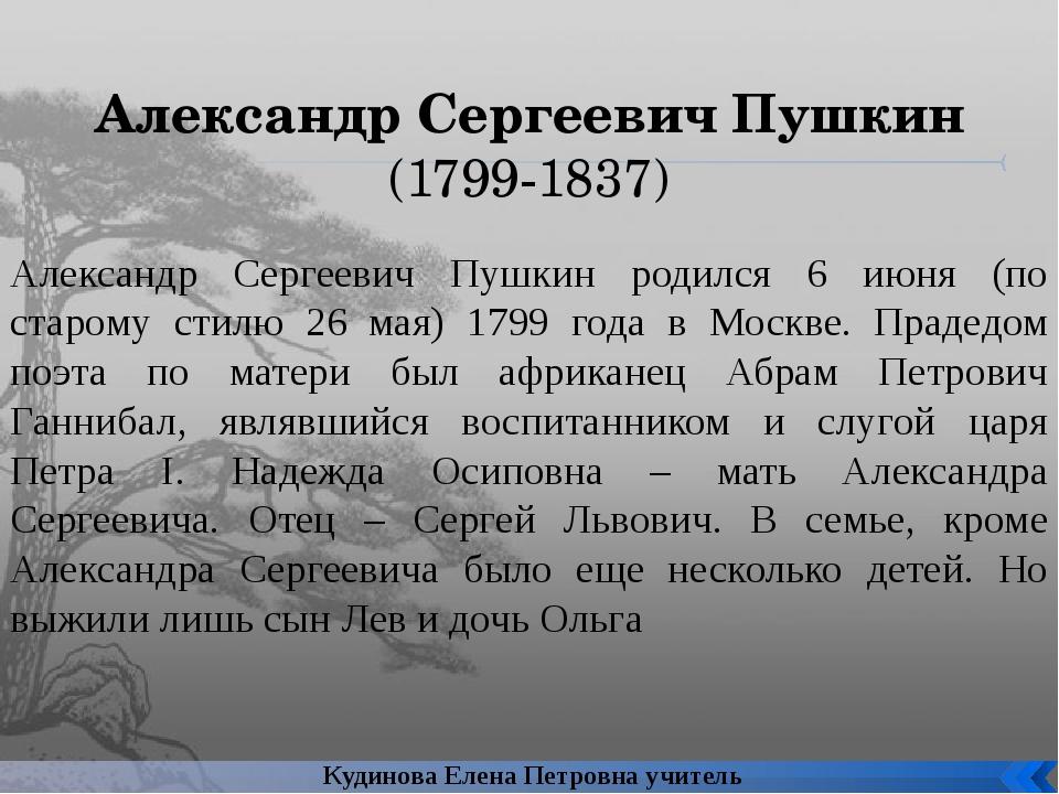 Александр Сергеевич Пушкин (1799-1837) Александр Сергеевич Пушкин родился 6 и...