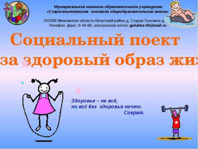 Муниципальное казенное образовательное учреждение «Старогольчихинская основн...