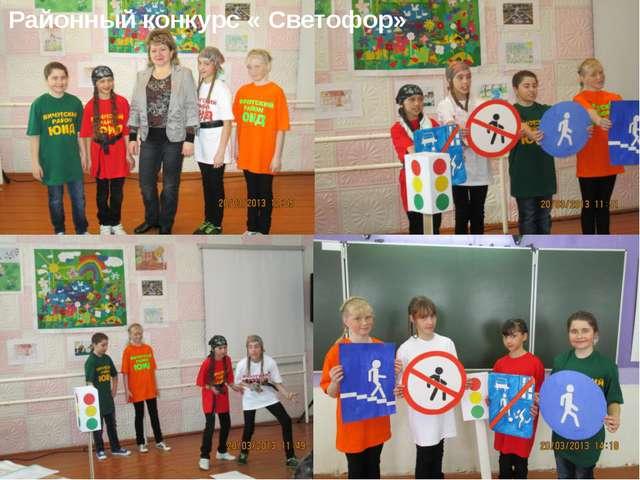 Районный конкурс « Светофор»