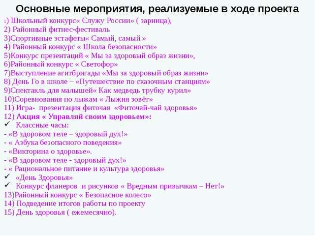 Основные мероприятия, реализуемые в ходе проекта 1)Школьный конкурс« Служу Ро...