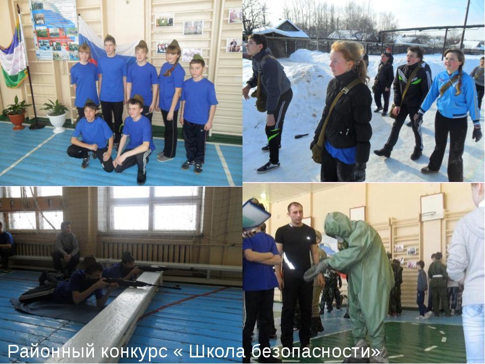 Районный конкурс « Школа безопасности»
