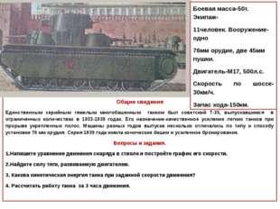 Общие сведения Единственным серийным тяжелым многобашенным танком был советс
