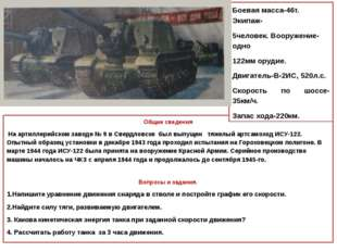 Общие сведения На артиллерийском заводе № 9 в Свердловске был выпущен тяжелы
