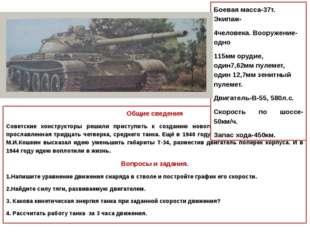 Общие сведения Советские конструкторы решили приступить к созданию нового, б