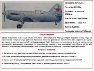 Общие сведения Своим появлением И-25а был обязан событиям заключительного пе