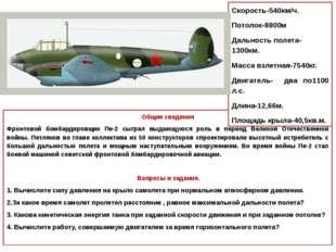 Общие сведения Фронтовой бомбардировщик Пе-2 сыграл выдающуюся роль в период
