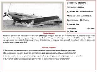 Общие сведения Особенно запомнился летчикам бой 16 июля 1944 года, который п