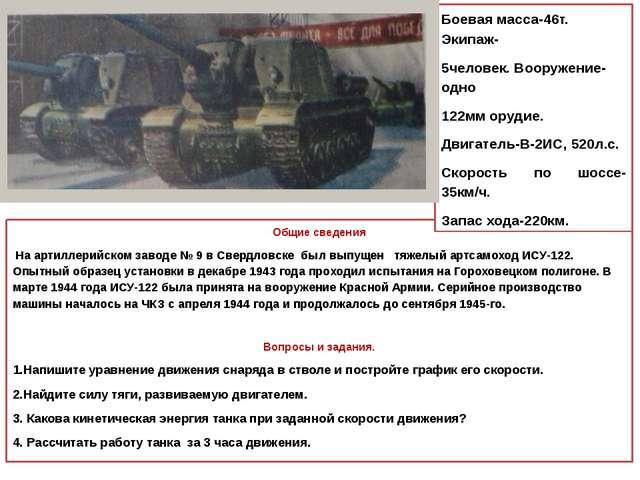 Общие сведения На артиллерийском заводе № 9 в Свердловске был выпущен тяжелы...