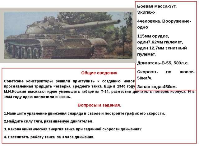 Общие сведения Советские конструкторы решили приступить к созданию нового, б...