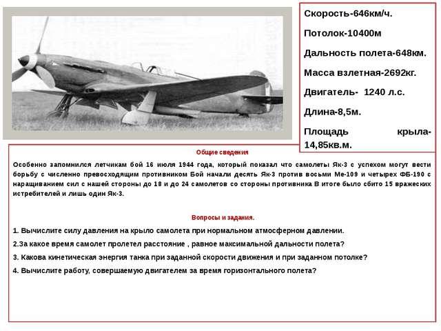 Общие сведения Особенно запомнился летчикам бой 16 июля 1944 года, который п...