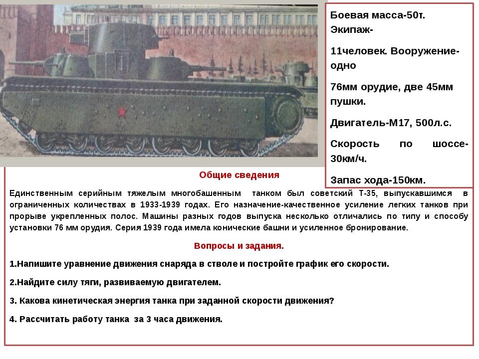 Общие сведения Единственным серийным тяжелым многобашенным танком был советс...