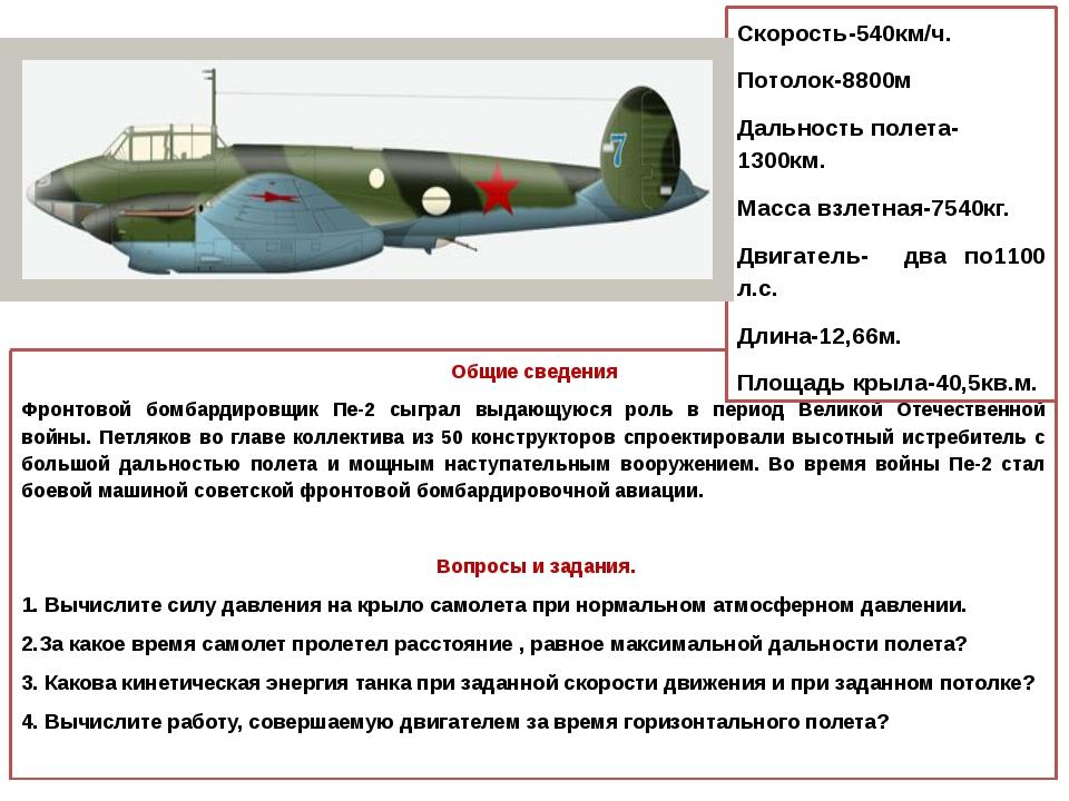 Общие сведения Фронтовой бомбардировщик Пе-2 сыграл выдающуюся роль в период...