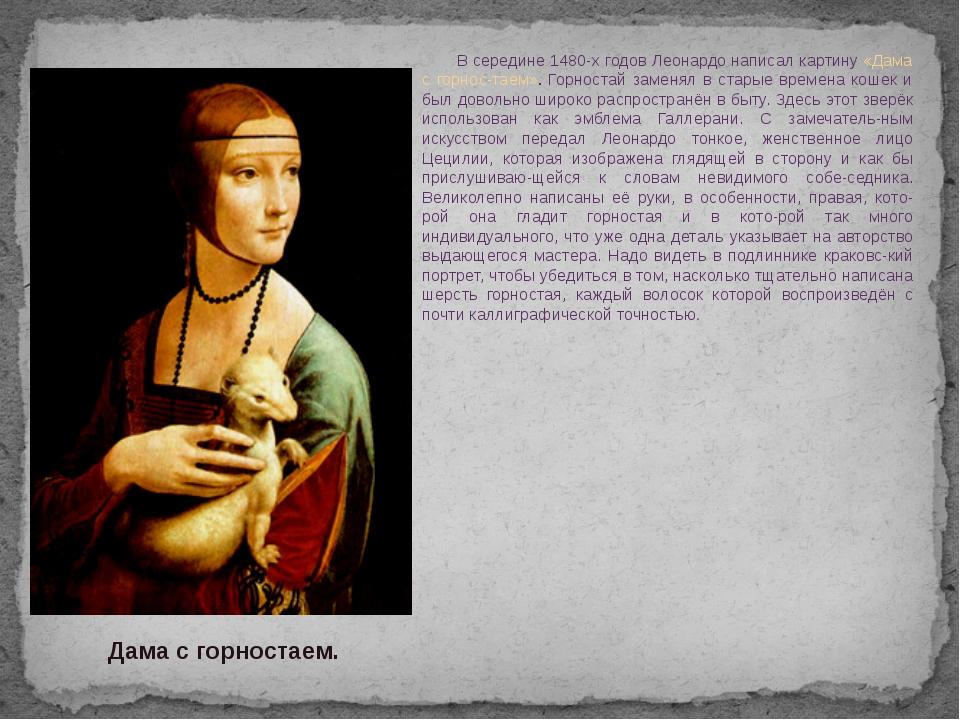 картины да винчи фото с описанием было омске