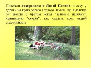 Писателя похоронили в Ясной Поляне, в лесу у дороги на краю оврага Старого За