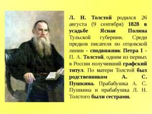 Л. Н. Толстой родился 26 августа (9 сентября) 1828 в усадьбе Ясная Поляна Тул