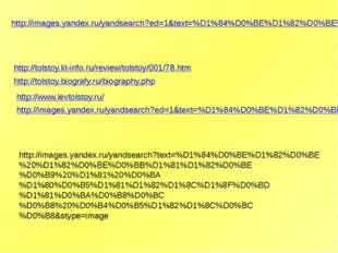 http://images.yandex.ru/yandsearch?ed=1&text=%D1%84%D0%BE%D1%82%D0%BE%20%D0%B