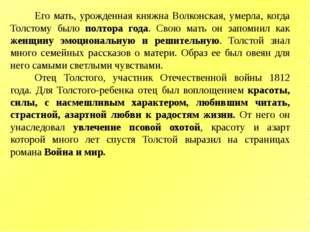 Его мать, урожденная княжна Волконская, умерла, когда Толстому было полтора г