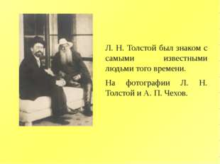 Л. Н. Толстой был знаком с самыми известными людьми того времени. На фотограф