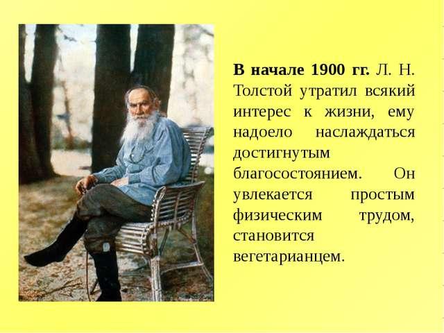 В начале 1900 гг. Л. Н. Толстой утратил всякий интерес к жизни, ему надоело н...