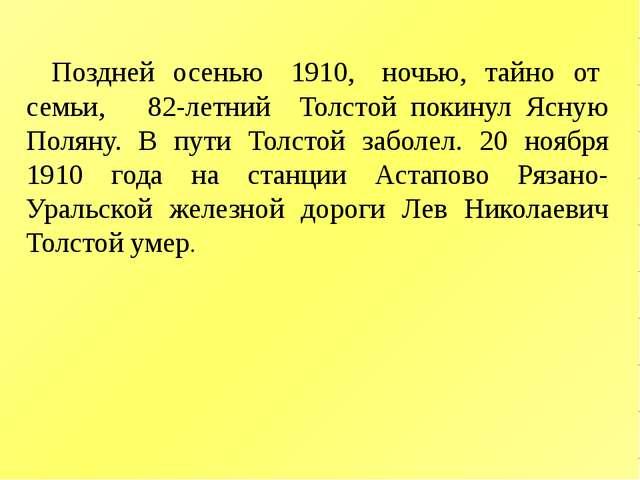 Поздней осенью 1910, ночью, тайно от семьи, 82-летний Толстой покинул Ясную П...