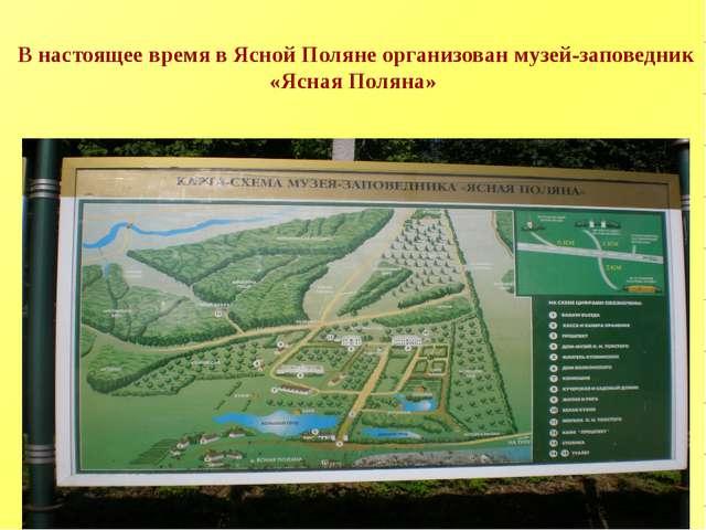 В настоящее время в Ясной Поляне организован музей-заповедник «Ясная Поляна»