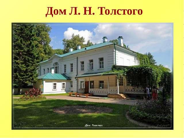 Дом Л. Н. Толстого