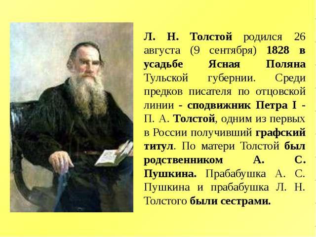 Л. Н. Толстой родился 26 августа (9 сентября) 1828 в усадьбе Ясная Поляна Тул...