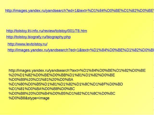 http://images.yandex.ru/yandsearch?ed=1&text=%D1%84%D0%BE%D1%82%D0%BE%20%D0%B...