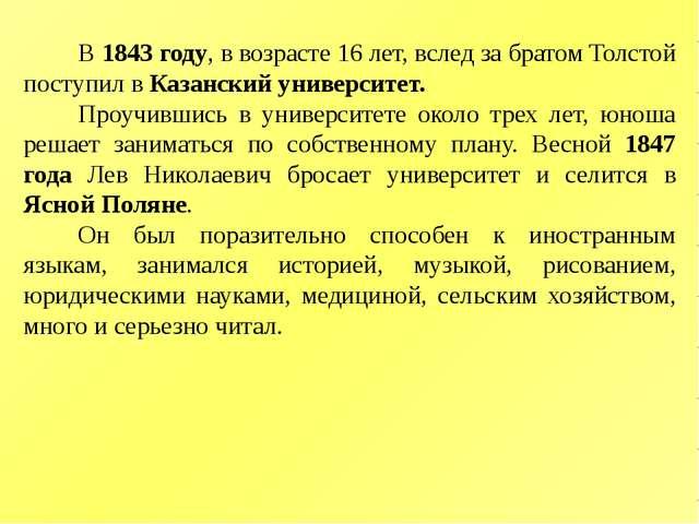 В 1843 году, в возрасте 16 лет, вслед за братом Толстой поступил в Казанский...