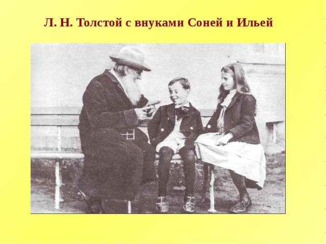 Л. Н. Толстой с внуками Соней и Ильей