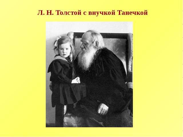 Л. Н. Толстой с внучкой Танечкой
