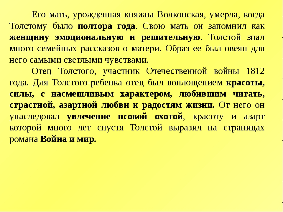 Его мать, урожденная княжна Волконская, умерла, когда Толстому было полтора г...