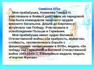 Семёнов Егор Моя прабабушка, Новикова Тамара Н. участвовала в боевых действия