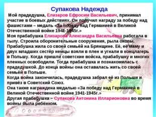 Супакова Надежда Мой прадедушка, Елизаров Ефросим Васильевич, принимал участи