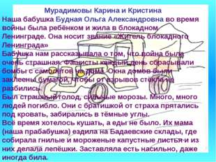 Мурадимовы Карина и Кристина Наша бабушка Будная Ольга Александровна во время