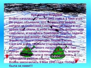 Крышнёв Андрей Война началась 22 июня 1941 года в 4 часа утра. По радио объяв