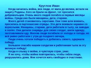 Круглов Иван Когда началась война, все люди, от мала до велика, встали на защ