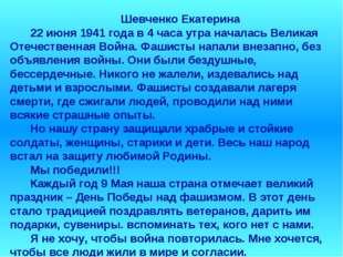Шевченко Екатерина 22 июня 1941 года в 4 часа утра началась Великая Отечестве