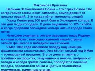Максимова Кристина Великая Отечественная Война – это страх Божий. Это когда г