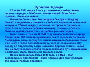 Супакова Надежда 22 июня 1941 года в 4 часа утра началась война. Упали первые