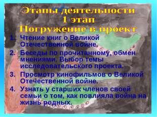 . Чтение книг о Великой Отечественной войне. Беседы по прочитанному, обмен мн
