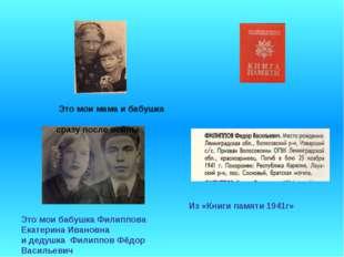 Из «Книги памяти 1941г» Это мои бабушка Филиппова Екатерина Ивановна и дедушк