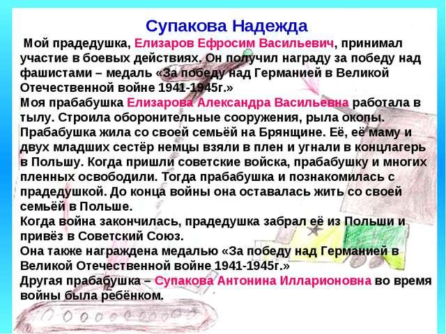 Супакова Надежда Мой прадедушка, Елизаров Ефросим Васильевич, принимал участи...