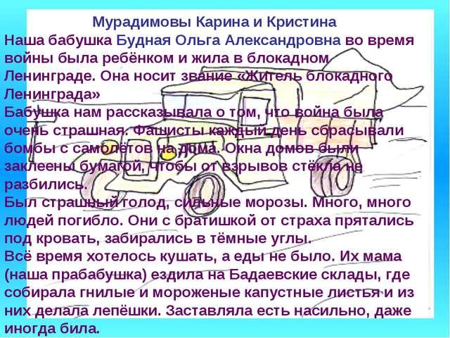 Мурадимовы Карина и Кристина Наша бабушка Будная Ольга Александровна во время...