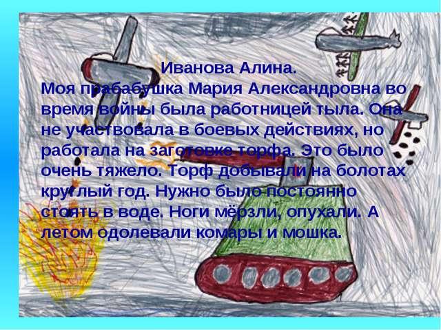 Иванова Алина. Моя прабабушка Мария Александровна во время войны была работни...