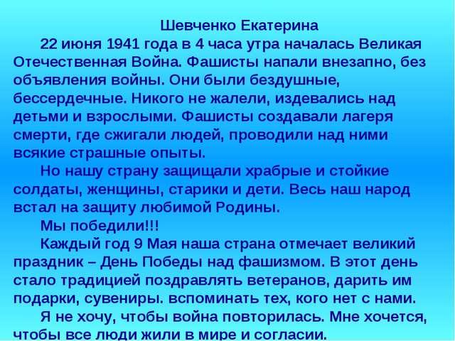 Шевченко Екатерина 22 июня 1941 года в 4 часа утра началась Великая Отечестве...
