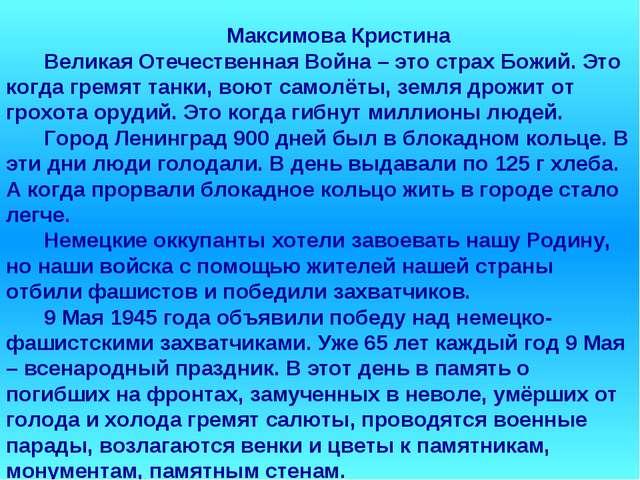Максимова Кристина Великая Отечественная Война – это страх Божий. Это когда г...