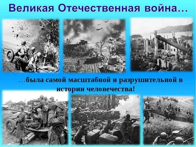 …была самой масштабной и разрушительной в истории человечества!
